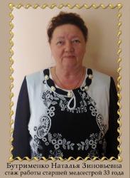 Бутрименко Наталья Зиновьевна